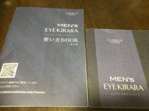 メンズアイキララ ガイドブック 使い方BOOk
